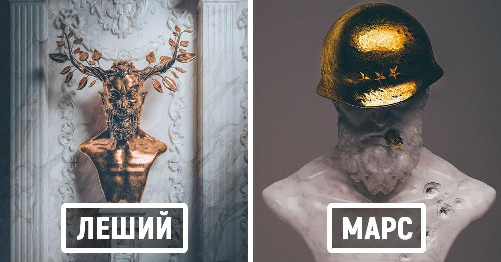 Скульптор представил, как выглядели бы герои древних мифов с атрибутикой из нашего времени
