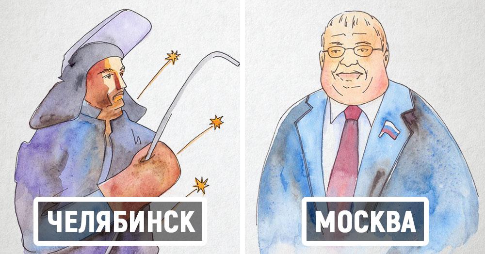 Художница из Новосибирска представила, как выглядят типичные жители городов России