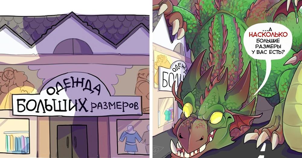 «Драконы тоже люди»: художница рисует комиксы про драконов, которые живут среди нас