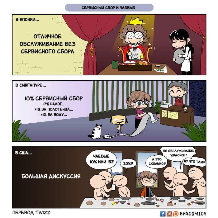 1 1 3 - 16 комиксов о культурных различиях Японии и других стран