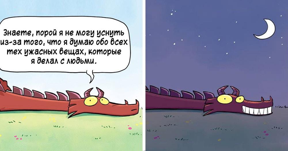 20 комиксов про Вирма — дракона, которому не чуждо ничто человеческое