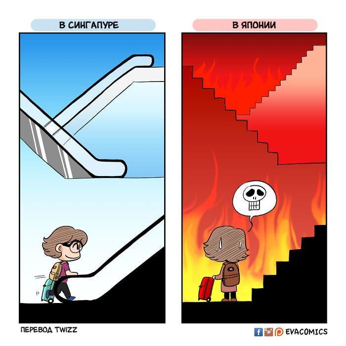 13 1 1 - 16 комиксов о культурных различиях Японии и других стран