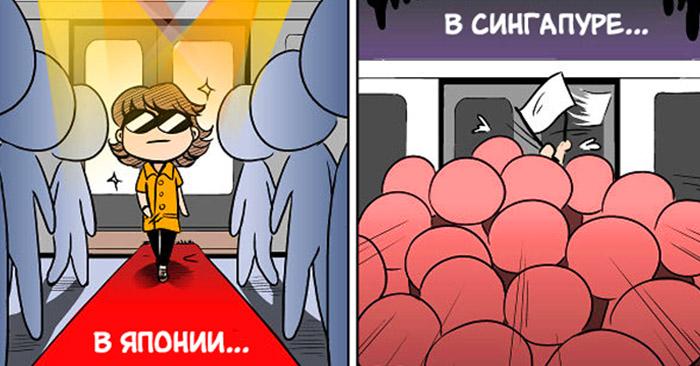 16 комиксов о культурных различиях Японии и других стран