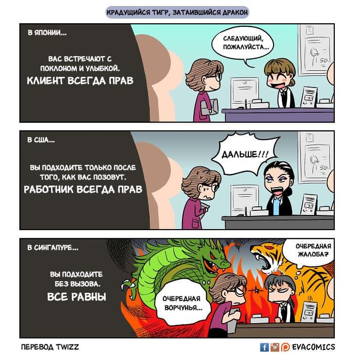 14 2 1 - 16 комиксов о культурных различиях Японии и других стран