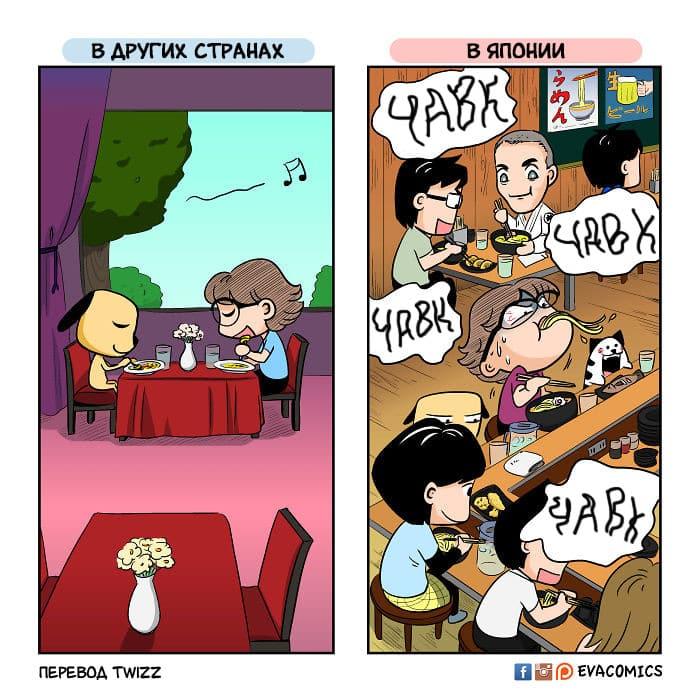 2 1 1 - 16 комиксов о культурных различиях Японии и других стран