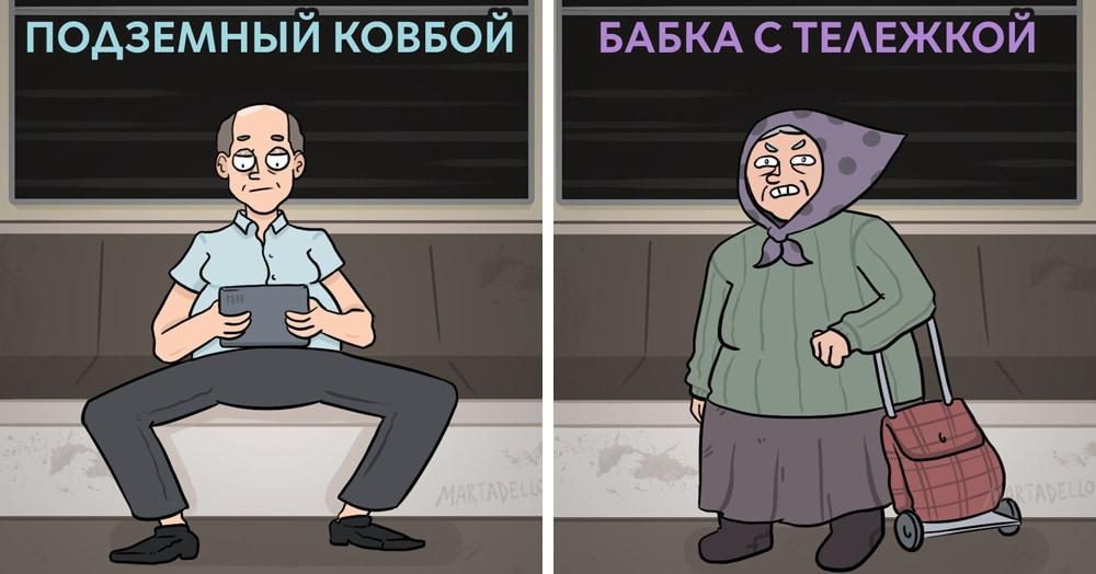 Художник изобразил обитателей метро, которых невозможно не узнать. А может, вы один из них?