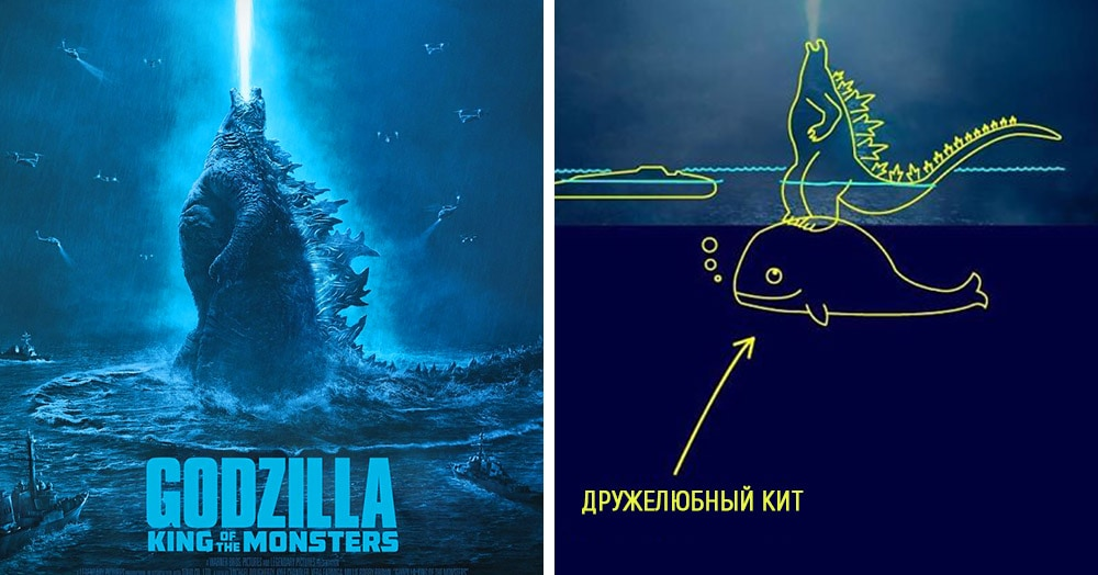 Постер нового фильма «Годзилла 2» противоречит законам физики. Но у шутников из сети есть объяснения