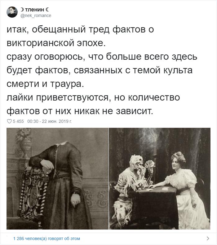21 1 - В Твиттере рассказали о похоронах в викторианскую эпоху: те были похлеще нынешних свадеб