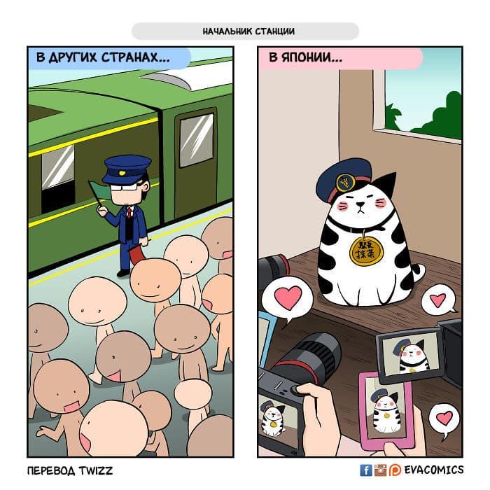 3 1 1 - 16 комиксов о культурных различиях Японии и других стран