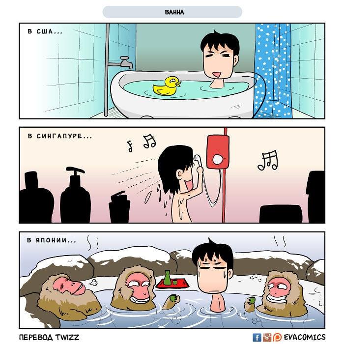 4 1 1 - 16 комиксов о культурных различиях Японии и других стран