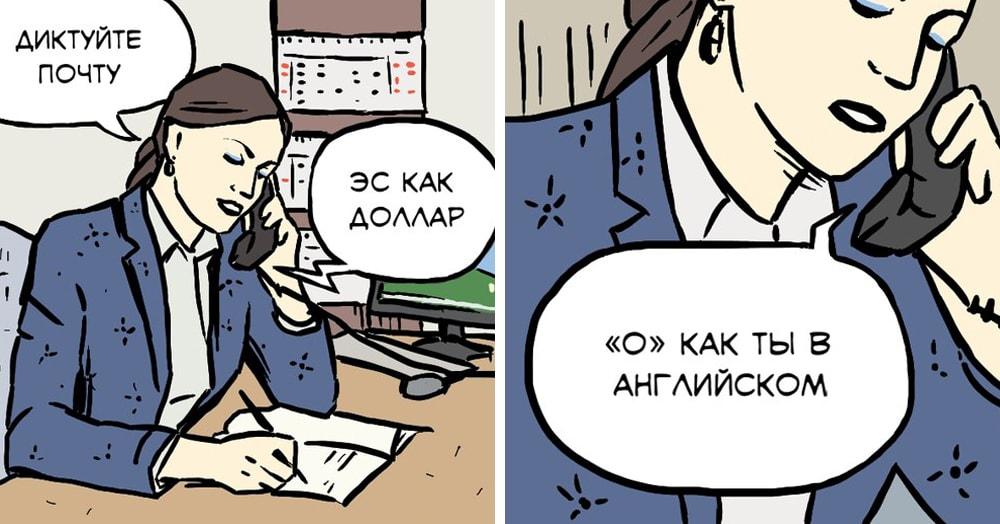 20 комиксов, сочетающих в себе игру слов, беспощадную иронию и злободневный юмор