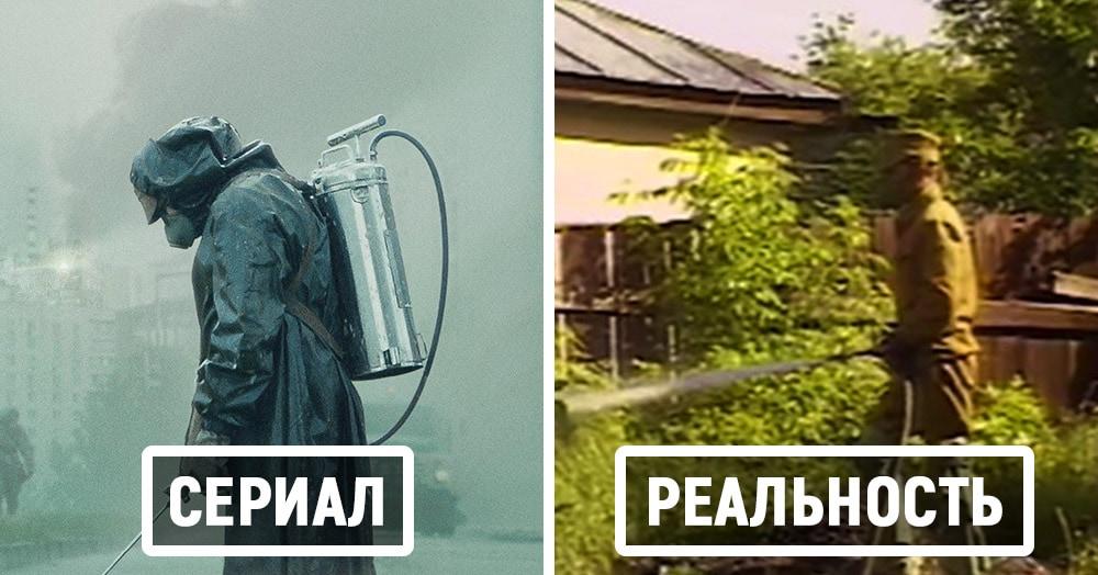 16 кадров из сериала «Чернобыль» в сравнении с документальной хроникой