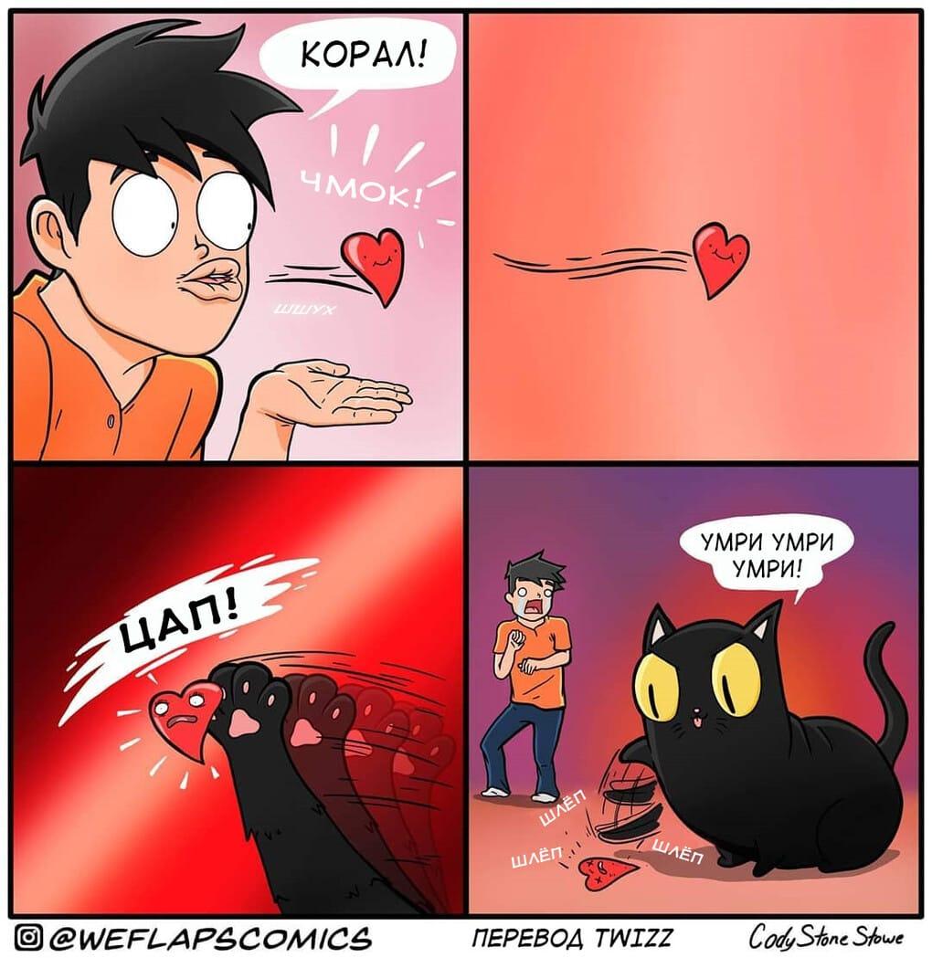 4 5 - 19 комиксов, которые демонстрируют, что жизнь с котом — это отдельная профессия