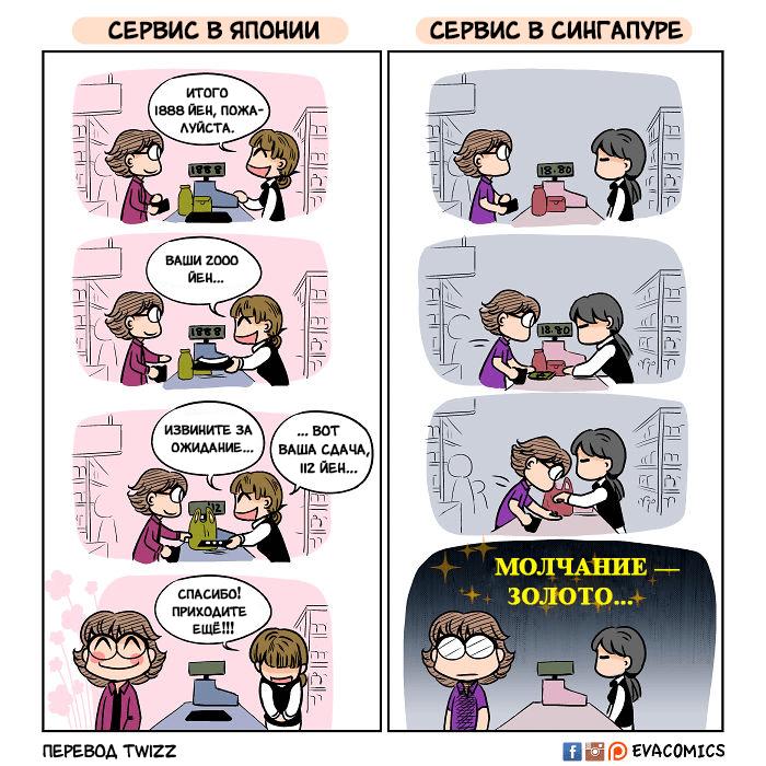 5 1 - 16 комиксов о культурных различиях Японии и других стран