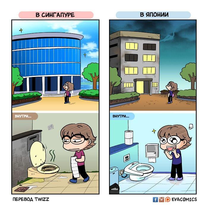 8 1 1 - 16 комиксов о культурных различиях Японии и других стран