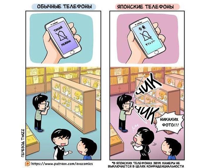 9 1 1 - 16 комиксов о культурных различиях Японии и других стран