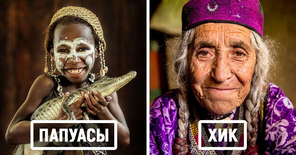 «Мир в лицах» — проект, в котором фотограф из России показывает коренных жителей древних народов мира