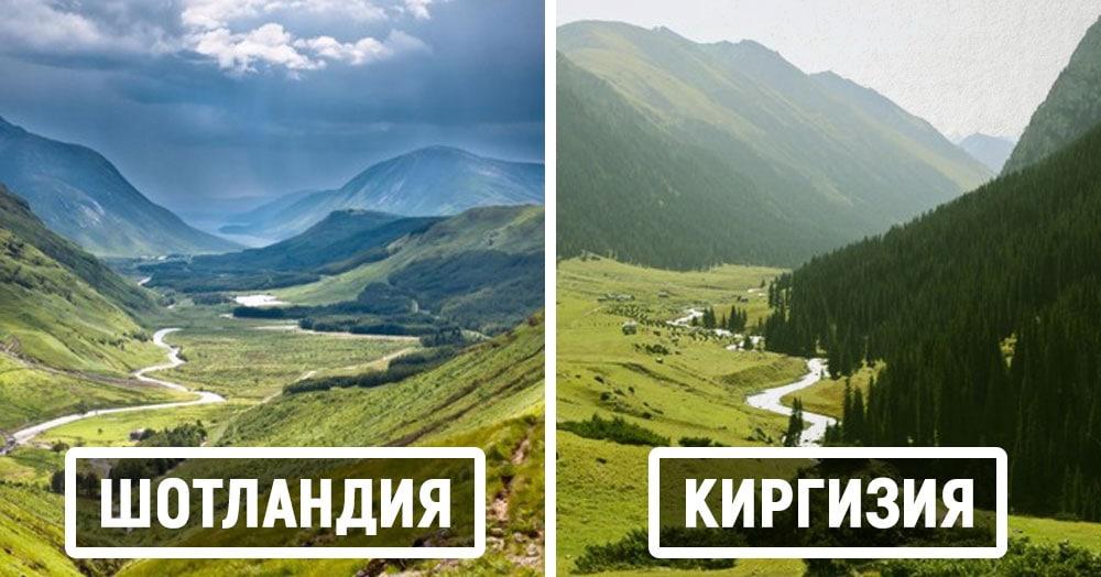 Девушка сравнила пейзажи Киргизии с другими странами, и отличить их оказалось непросто