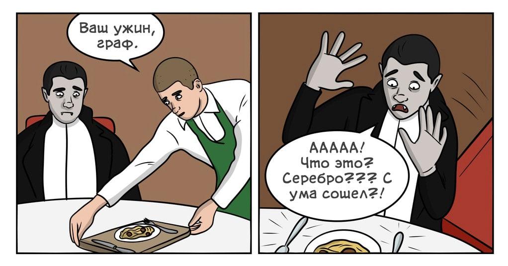 18 жутко-смешных комиксов про нечисть, живущую в нашем мире