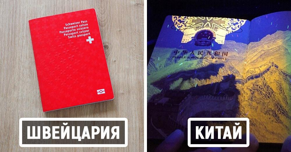 15 стильных паспортов тех стран, где этот документ превратили в произведение искусства