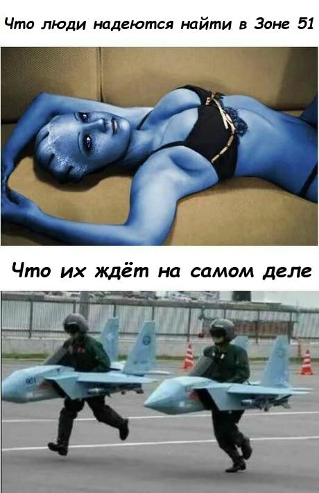 Ожидание/Реальность Юмор, Мемы, Штурм, Зона 51, Mass Effect, Азари