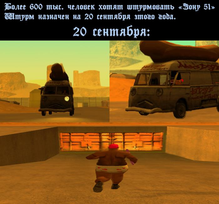 Зона 51 Старые игры и мемы, СИИМ, Игры, Компьютерные игры, Зона 51, GTA, GTA: San Andreas