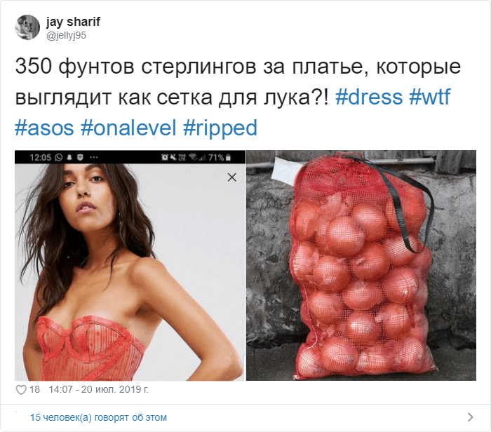 1564554851 ca6f6d6a90f5e8823c8930ded433ba80 - Пользователь Твиттера сравнил дизайнерское платье с сеткой для лука. Но больше его шокировала цена