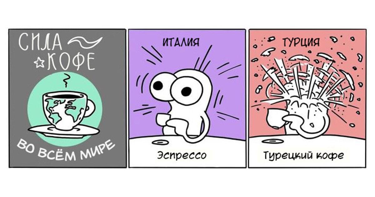 20 комиксов о забавных различиях стран мира