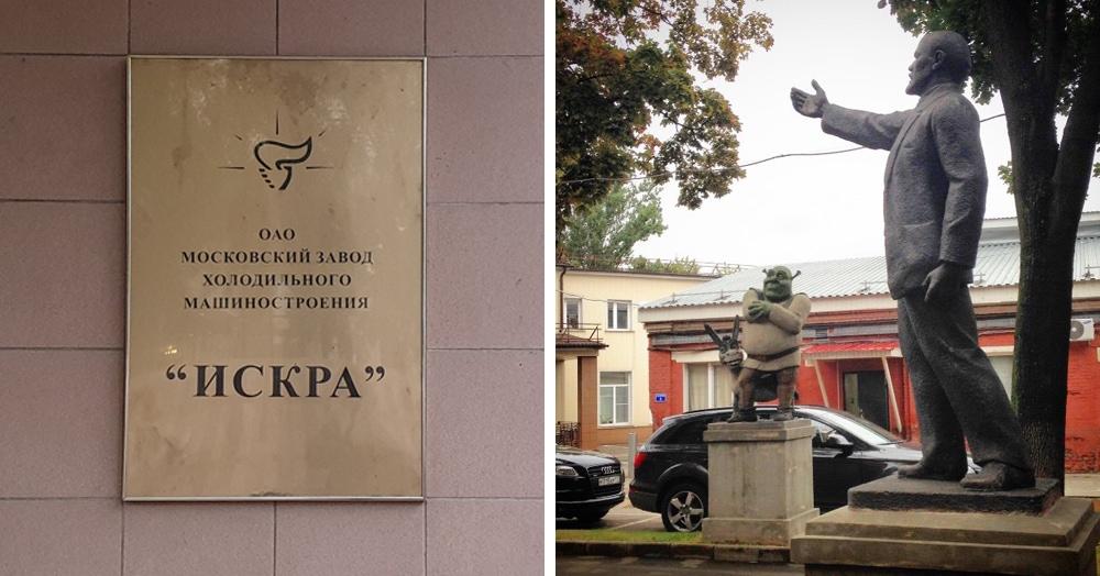 Зачем памятник Шреку и Ленину на территории завода холодильников? Твиттер всё объяснил