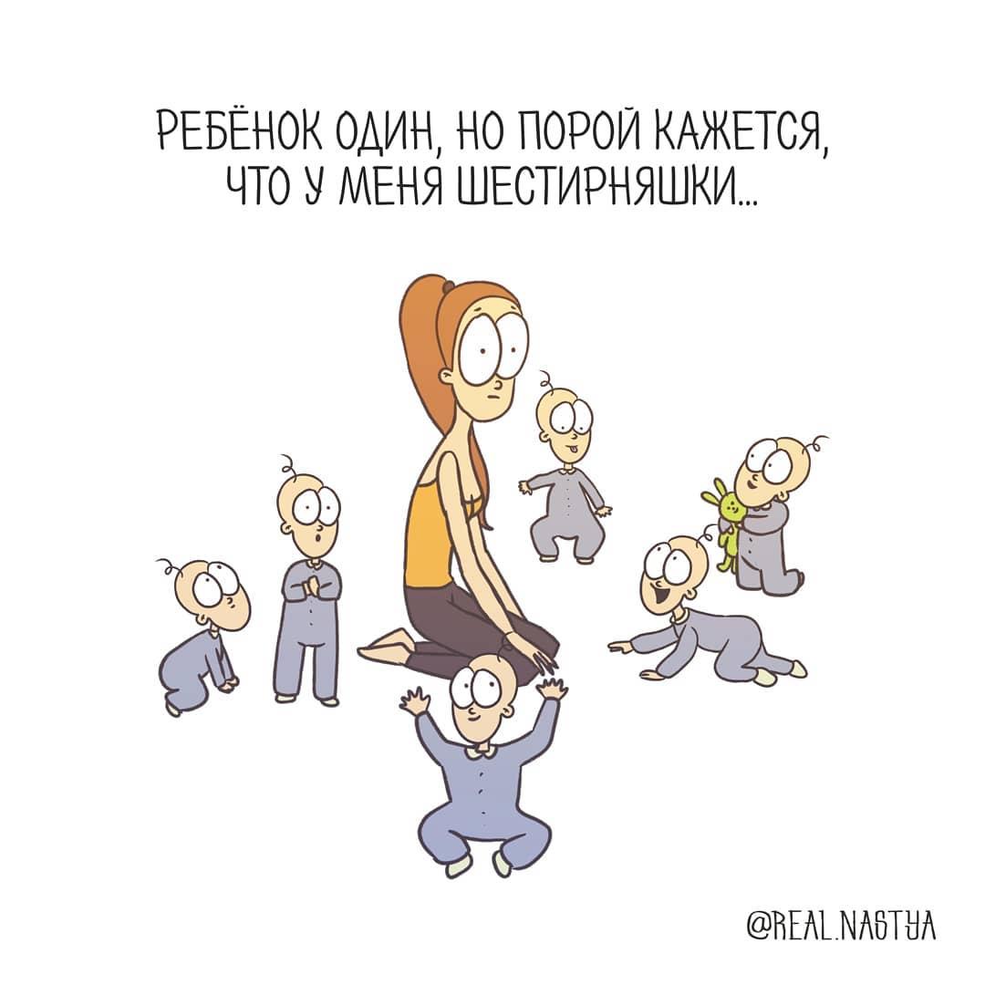 51875579 341072413177718 5987275858181512892 n - Молодая мама рисует комиксы о своей жизни, в которой один ребёнок ощущается как шесть