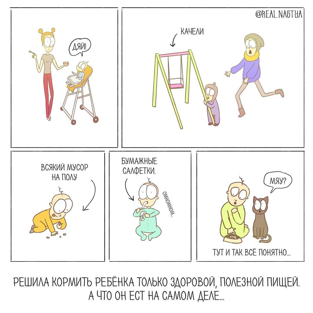53302446 112013643124379 1306719750653180097 n - Молодая мама рисует комиксы о своей жизни, в которой один ребёнок ощущается как шесть