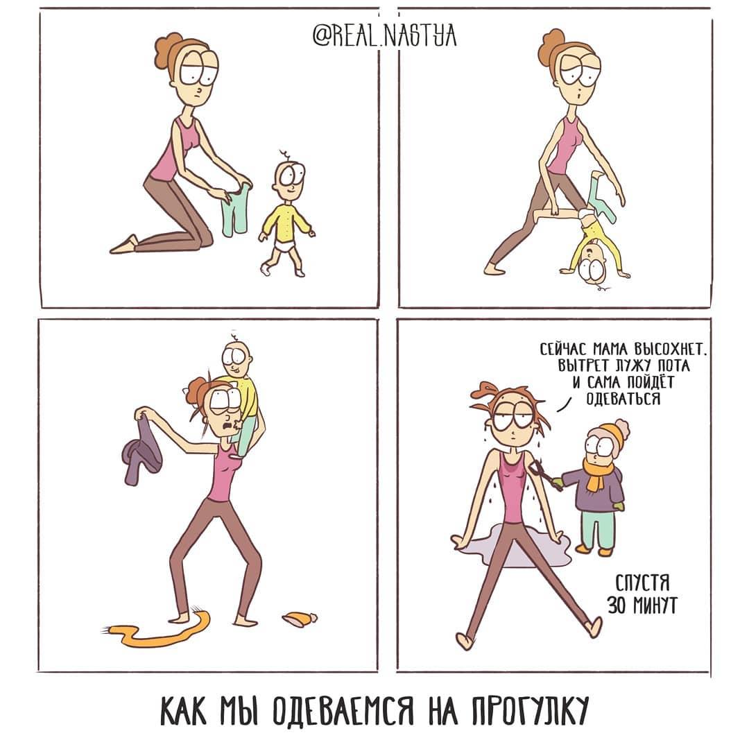 59192877 423372358442600 4527623414350080238 n - Молодая мама рисует комиксы о своей жизни, в которой один ребёнок ощущается как шесть