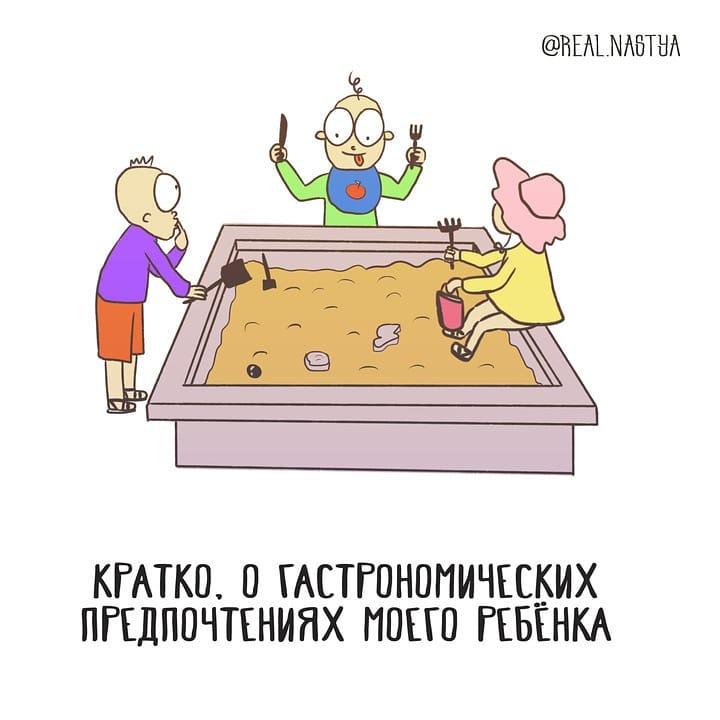 65227704 2465688870157882 7040814092034983928 n - Молодая мама рисует комиксы о своей жизни, в которой один ребёнок ощущается как шесть