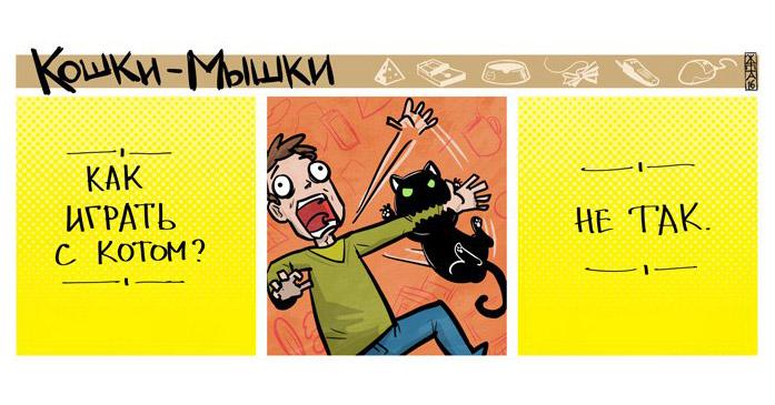 15 комиксов от художника из Москвы, который показывает человеческую жизнь через кошек и мышек