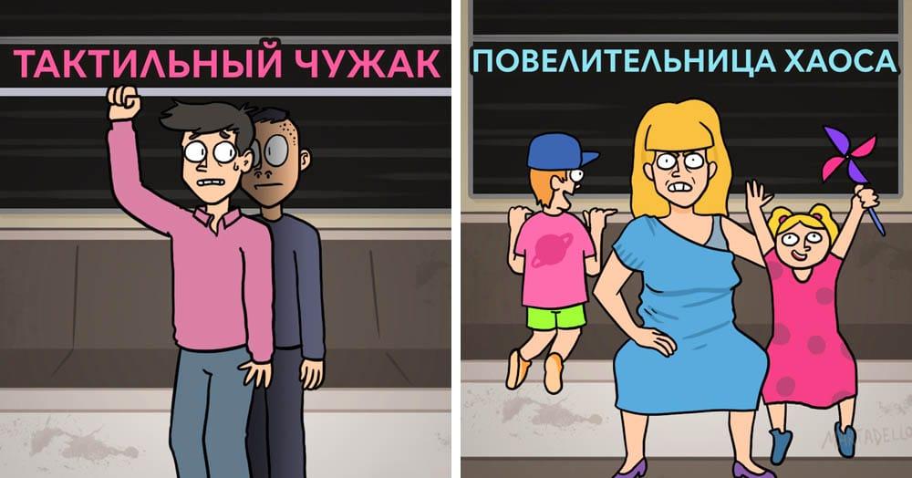 Художник описал типичных пассажиров метро, с которыми вы хоть раз да и ездили в одном вагоне