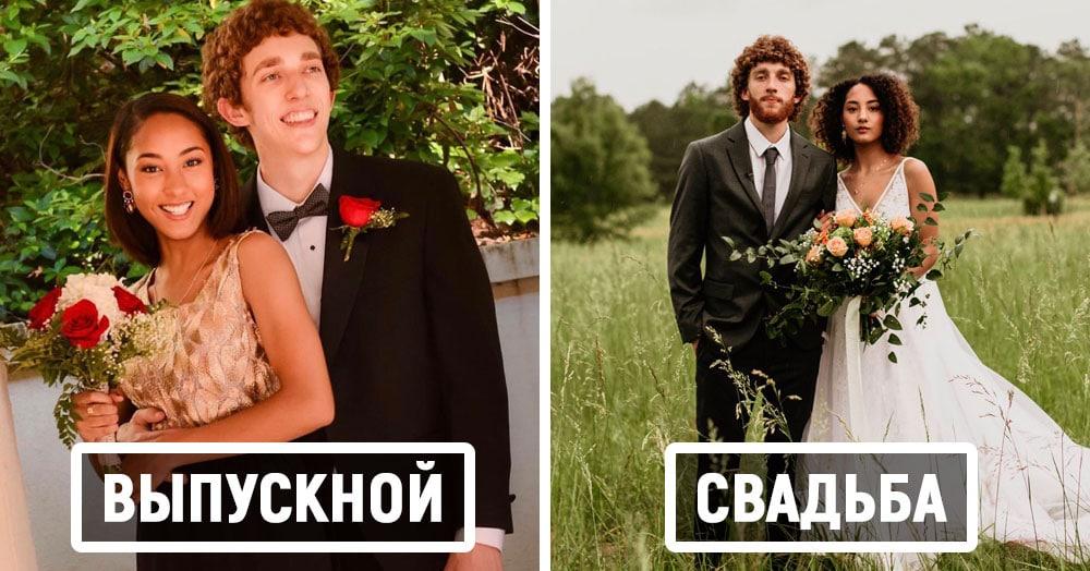 Выпускной VS свадьба – флешмоб, в котором пары показывают, что сохранили свою школьную любовь