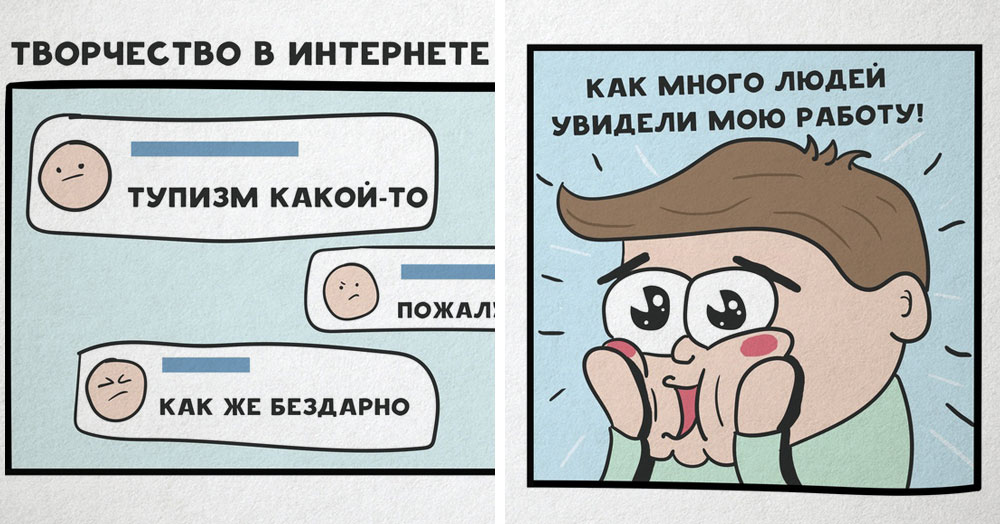 18 крутых комиксов от белорусского художника, который с юмором на «ты»