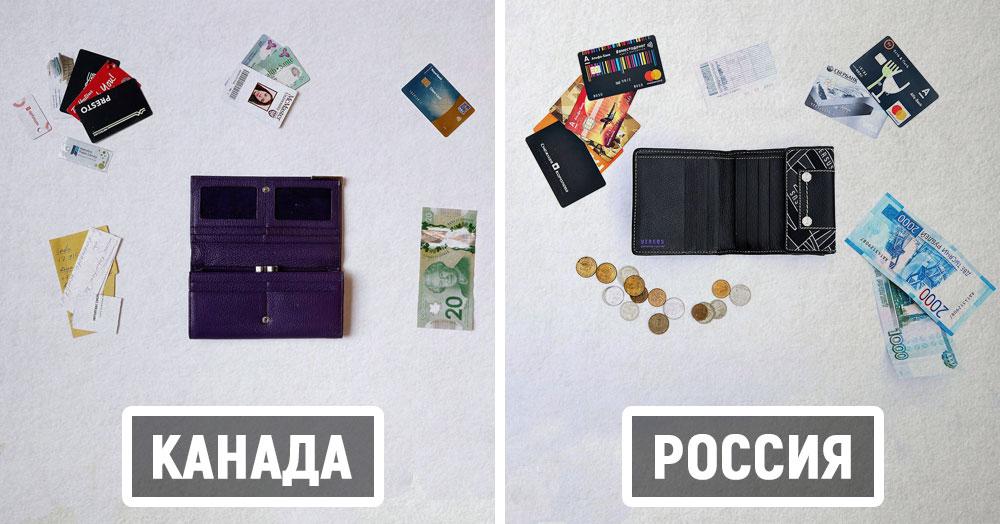 «Что у вас в кошельке?» — проект, где люди из разных стран показали содержимое своих бумажников