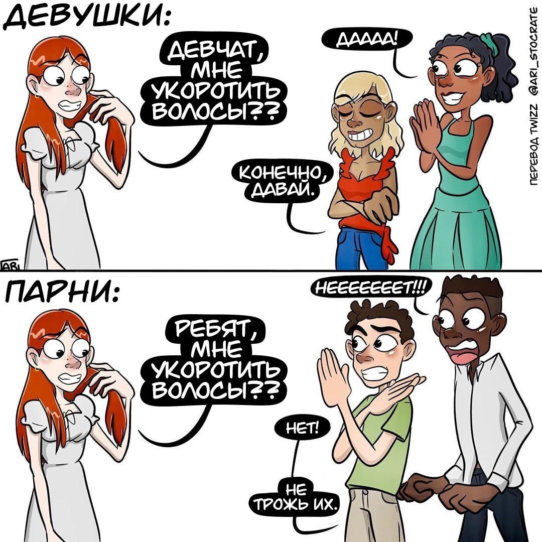 1565006817 252742ed690ccc7ce9d76976b2eccb88 - Художница из Парижа рисует комиксы о проблемах, которые знакомы и француженкам, и русским