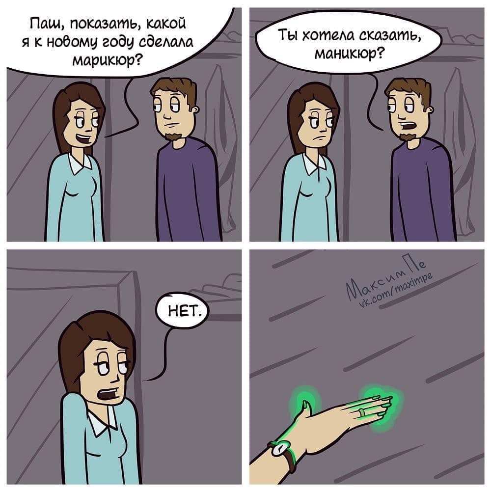 1565012189 2c9aa69905b769b6e5682f79c99535fe - 17 комиксов от программиста из Москвы, который любит игру слов не меньше, чем свой компьютер