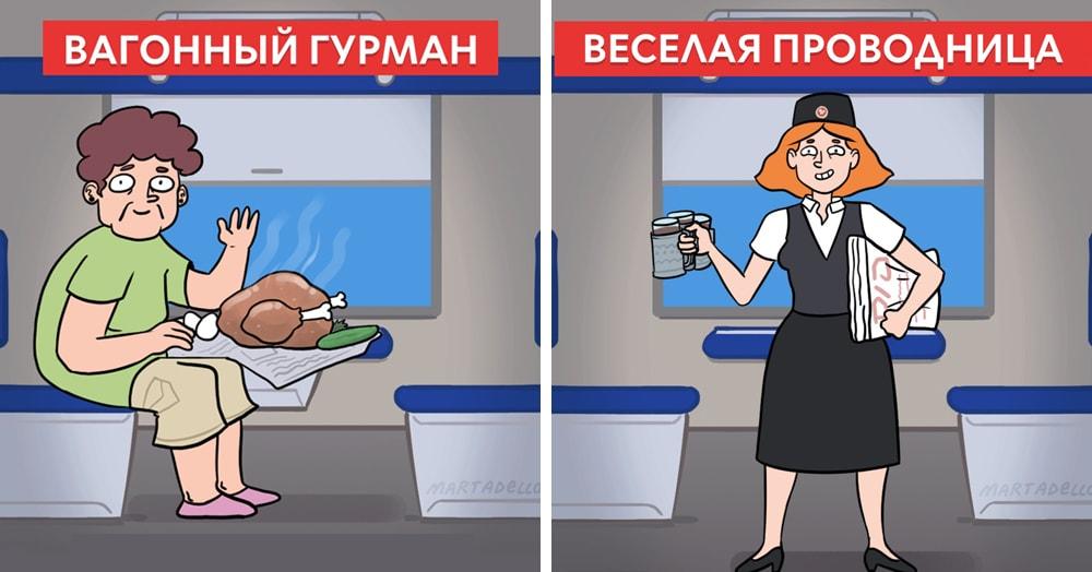 Художник иронично описал персонажей, которых встречал каждый, кто путешествовал на поезде