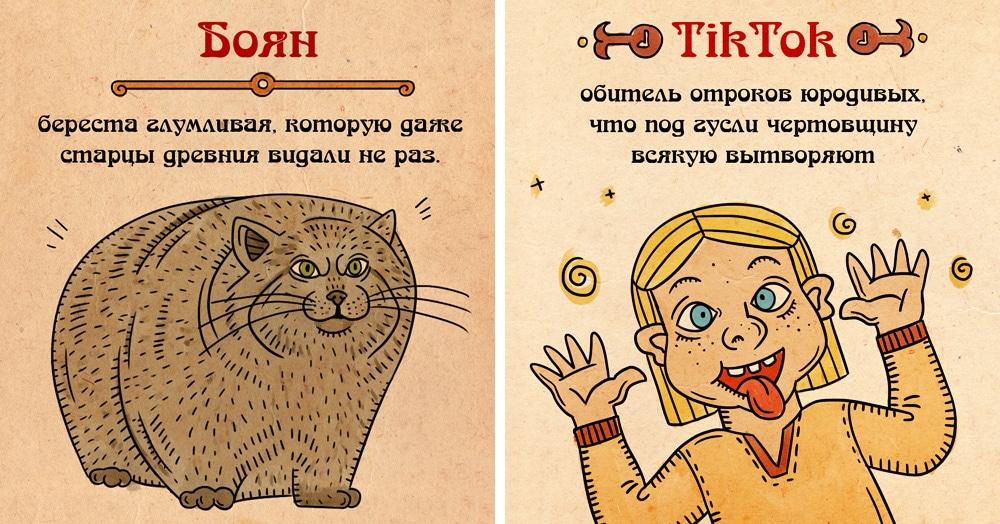 20 иллюстраций, которые объясняют интернет-термины так, что даже наши прапрапрадедушки их поймут