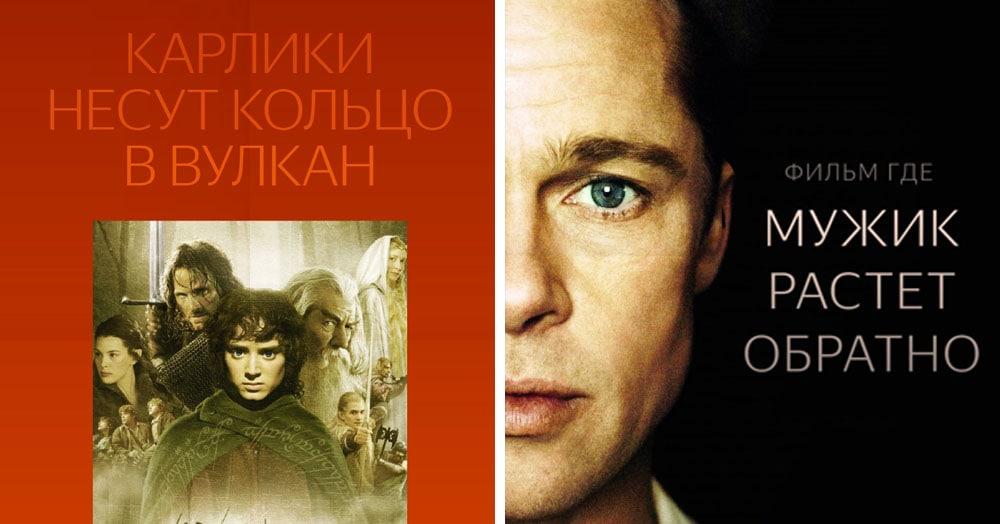 «Мужик растёт обратно»: Яндекс рассказал, как люди ищут фильмы, если не помнят их названия