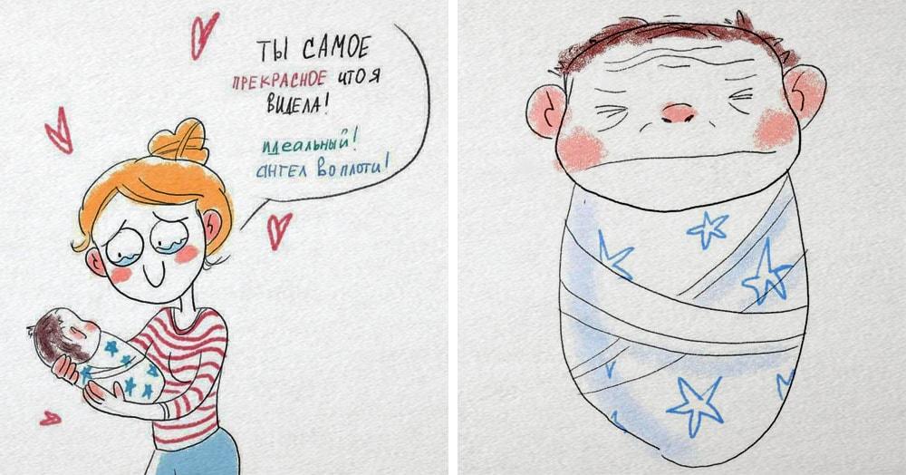 16 комиксов от мамы, которая не понаслышке знает, какая она — жизнь дома после роддома