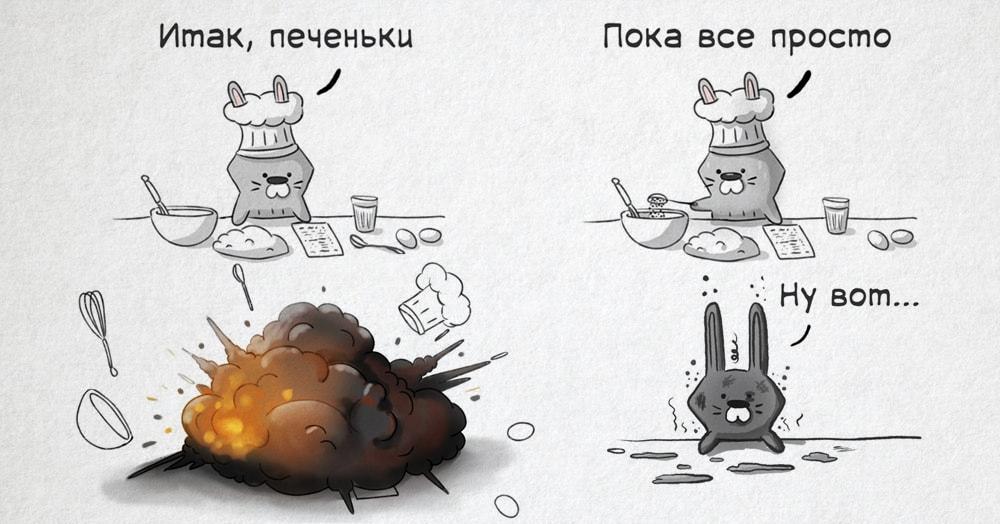Художник создаёт комиксы о зайчике, который знает всё о разочаровании. Его коронная фраза: «Ну вот»