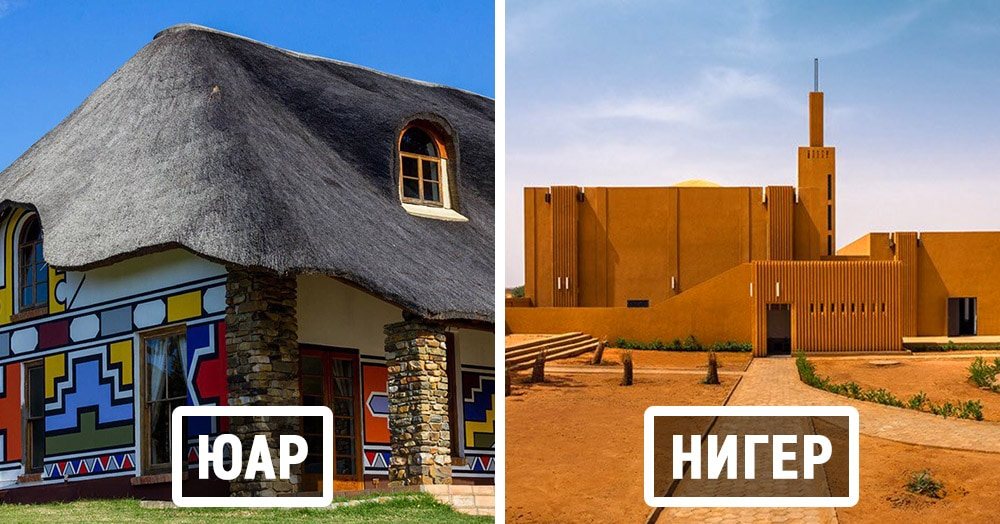 30 примеров африканской архитектуры, которые доказывают, что на этом континенте умеют круто строить
