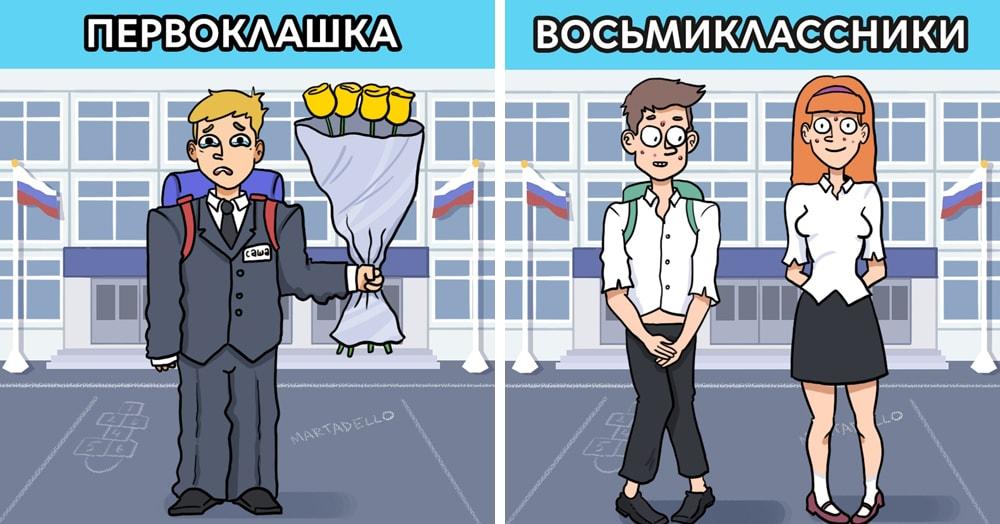 Художник иронично описал персонажей, которых можно встретить на линейках 1 сентября