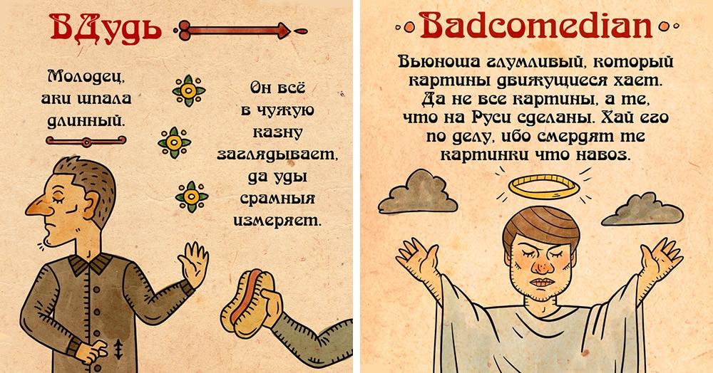 11 героев интернета, описанных на славянском наречии для тех, кто о них слыхом не слыхивал