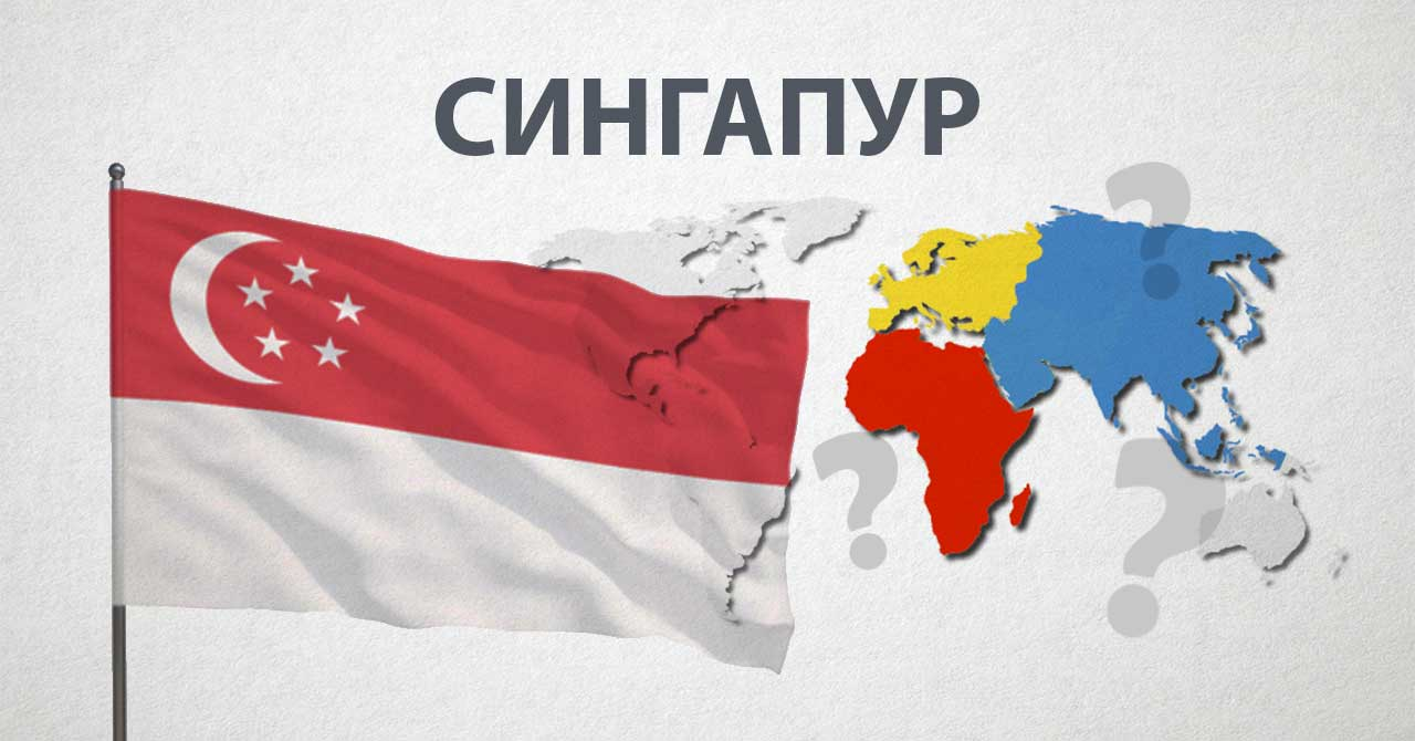Тест: Знаете ли вы, где расположены эти страны?