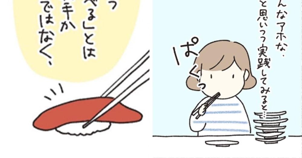 «Неправильно ты, Дядя Фёдор, суши ешь»: японка рассказала о том, как есть суши, чтобы было вкуснее
